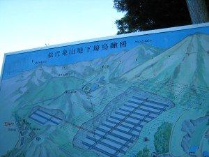 ナイサム・ジャラルと皆神山・松代大本営象山地下壕 dans 時勢 circonstance IMG_1447-300x225