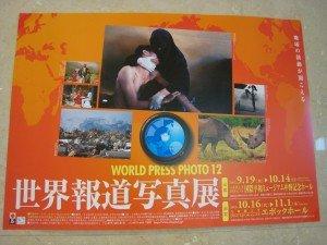 世界報道写真展 オープニング dans 時勢 circonstance IMG_1477-300x225