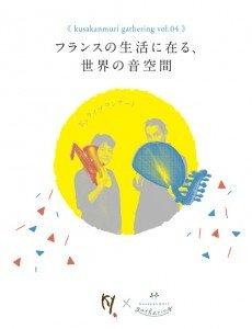 草冠 kusakanmuri =お花屋さんライブ* dans あーと art kg04_key_flyer_ok-230x300