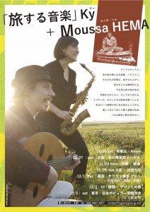 ky+moussa hema 2016(non nakagawa)-1