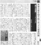 「週刊朝日」書評記事 のコピー